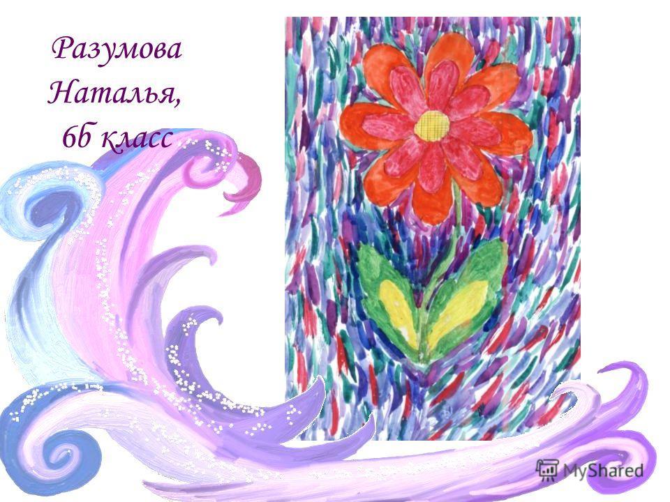 Разумова Наталья, 6б класс