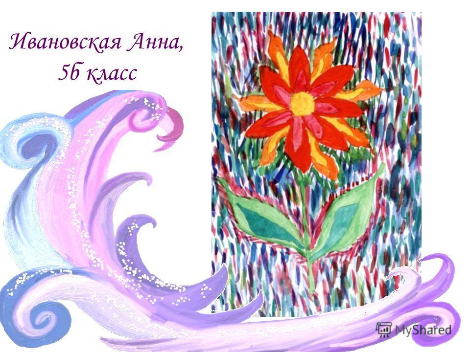 Ивановская Анна, 5б класс