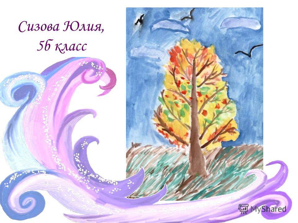 Сизова Юлия, 5б класс