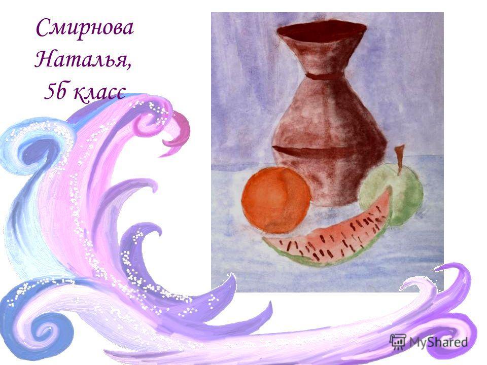 Смирнова Наталья, 5б класс