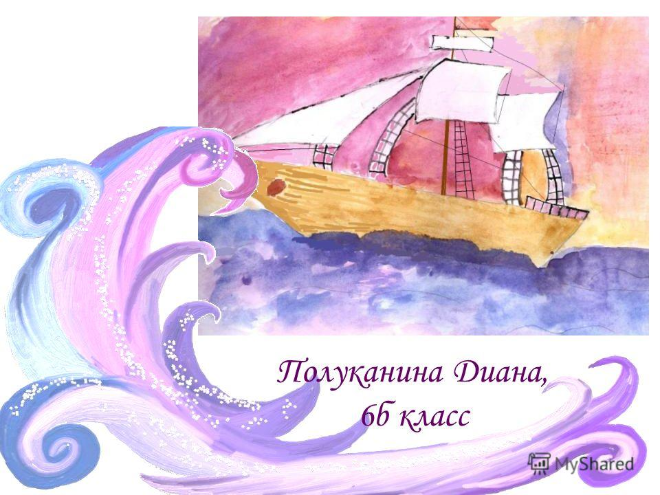 Полуканина Диана, 6б класс