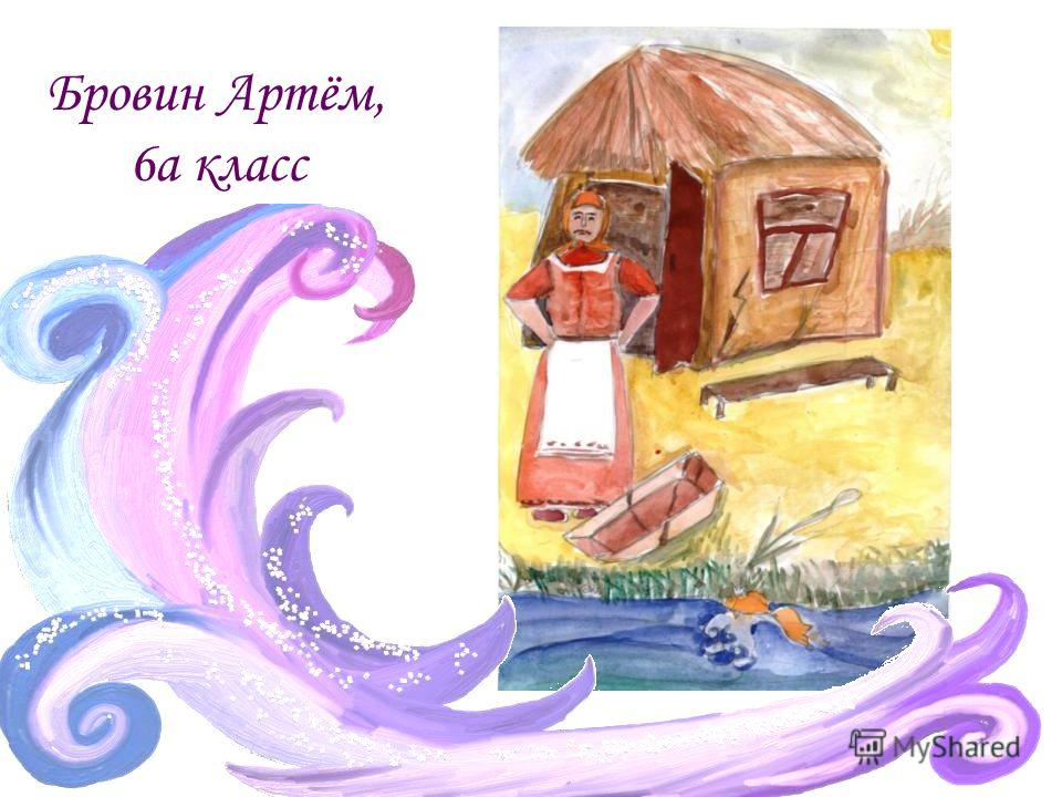 Бровин Артём, 6а класс
