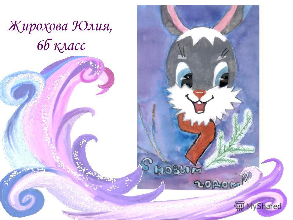 Жирохова Юлия, 6б класс