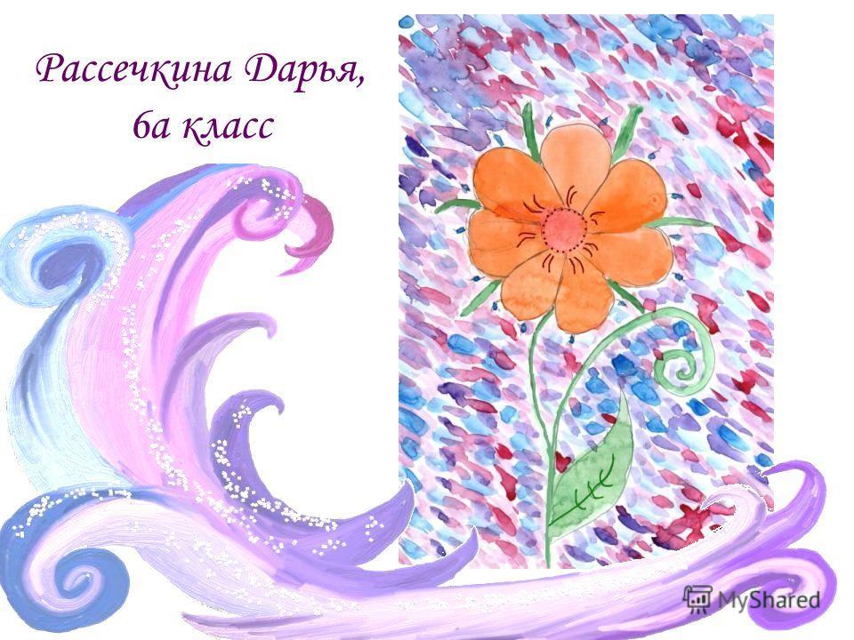 Рассечкина Дарья, 6а класс