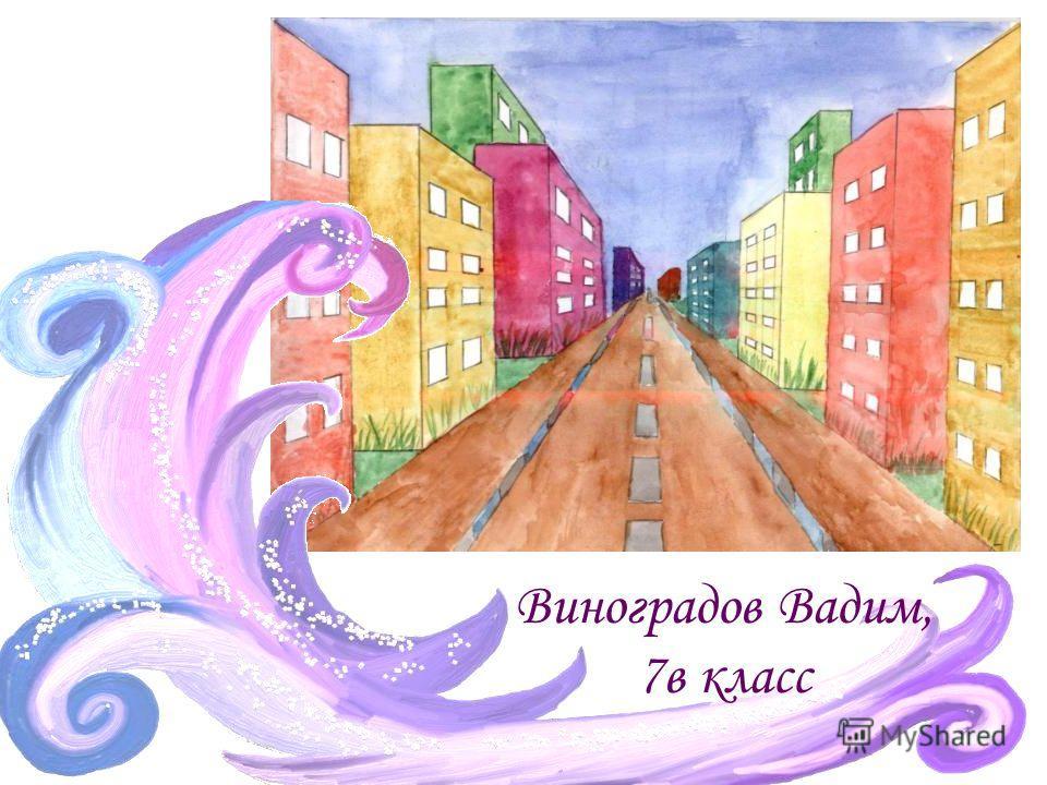 Виноградов Вадим, 7в класс