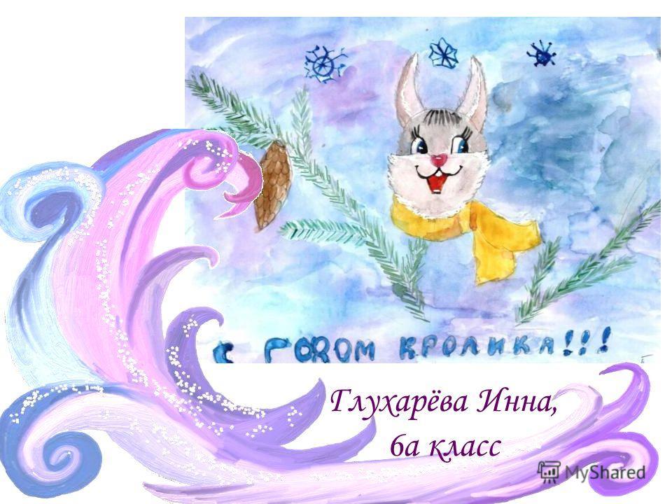 Глухарёва Инна, 6а класс