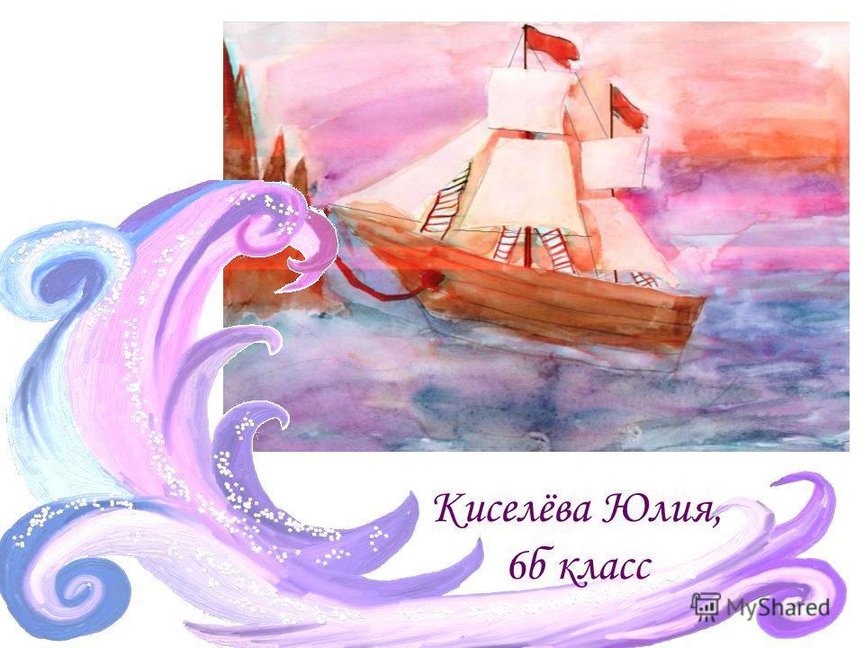Киселёва Юлия, 6б класс