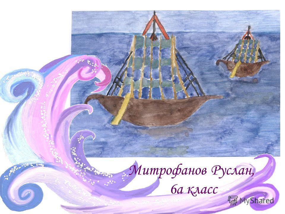 Митрофанов Руслан, 6а класс