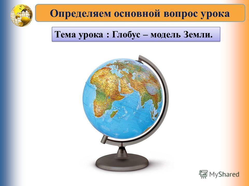 Окружающий мир 2 класс презентация по теме глобус модель земли