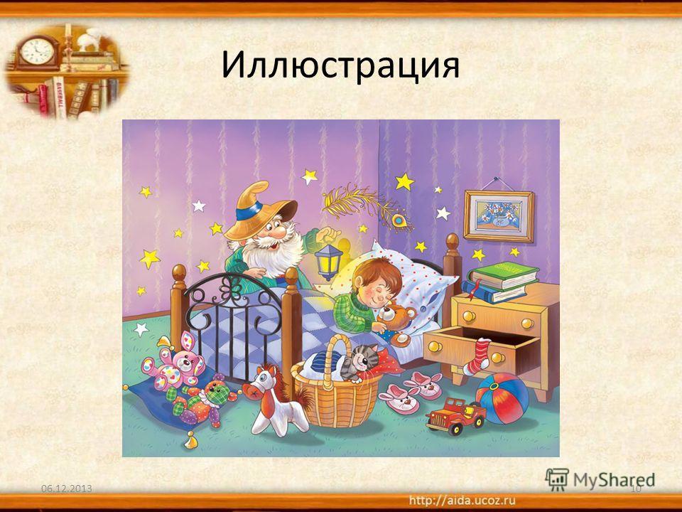 Иллюстрация 06.12.201310