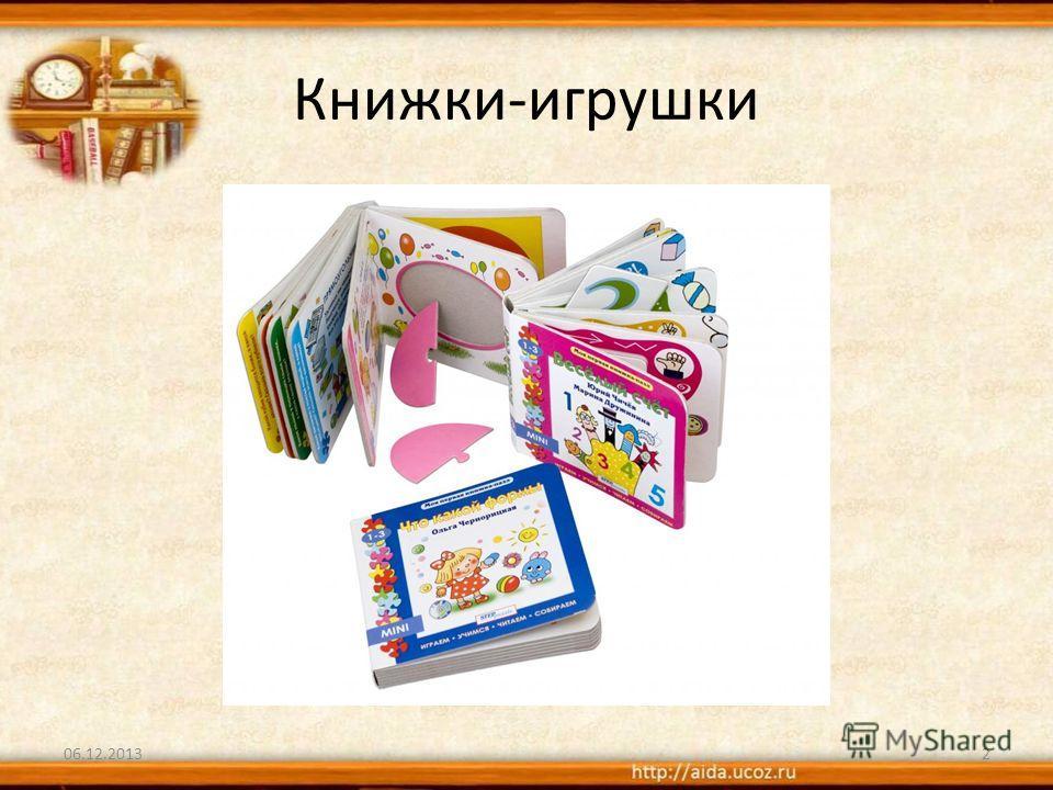 Книжки-игрушки 06.12.20132