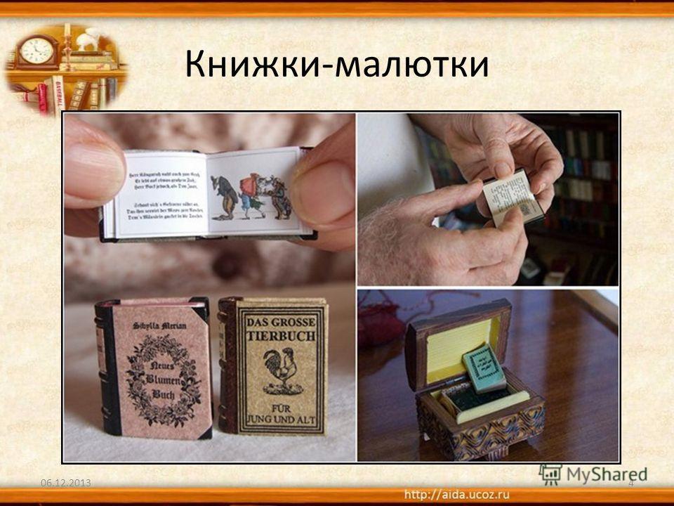 Книжки-малютки 06.12.20134