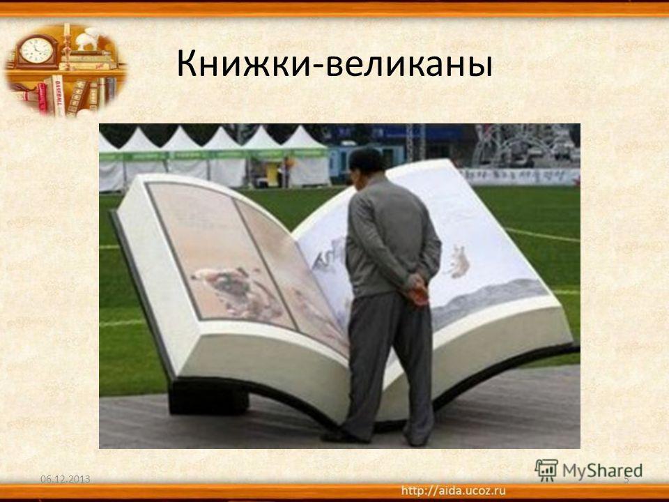 Книжки-великаны 06.12.20135