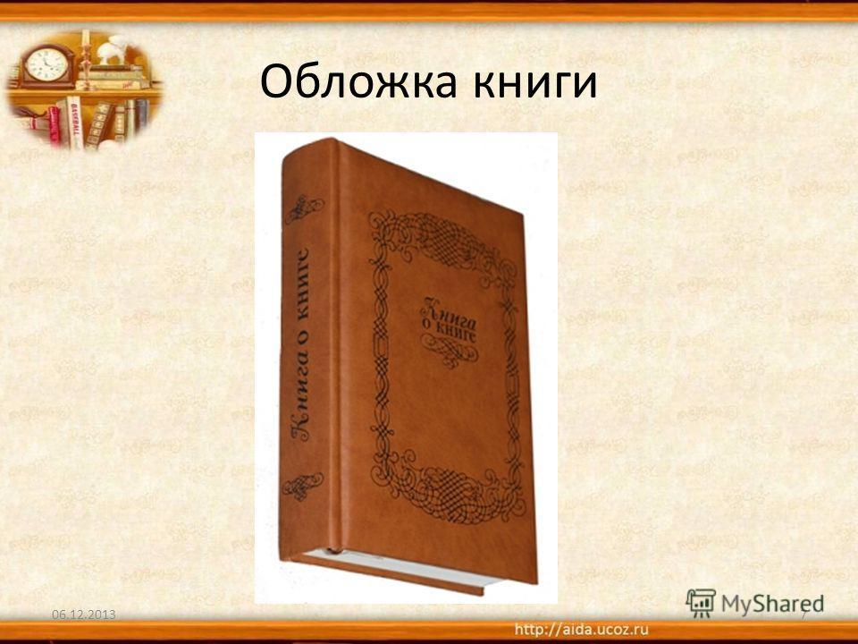 Обложка книги 06.12.20137