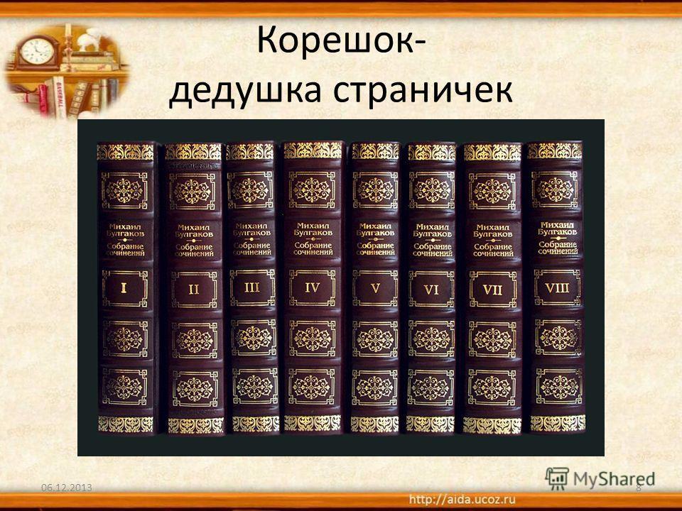 Корешок- дедушка страничек 06.12.20138
