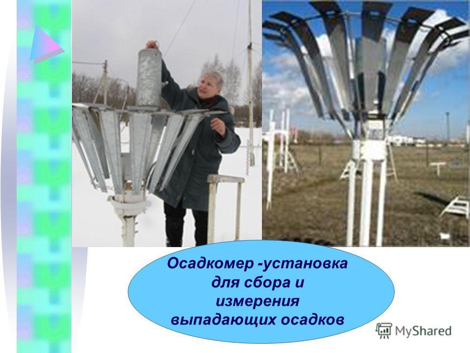 Осадкомер -установка для сбора и измерения выпадающих осадков