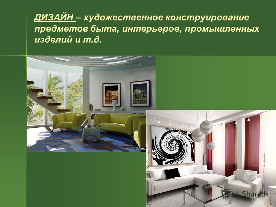изобразительное искусство и дизайн: