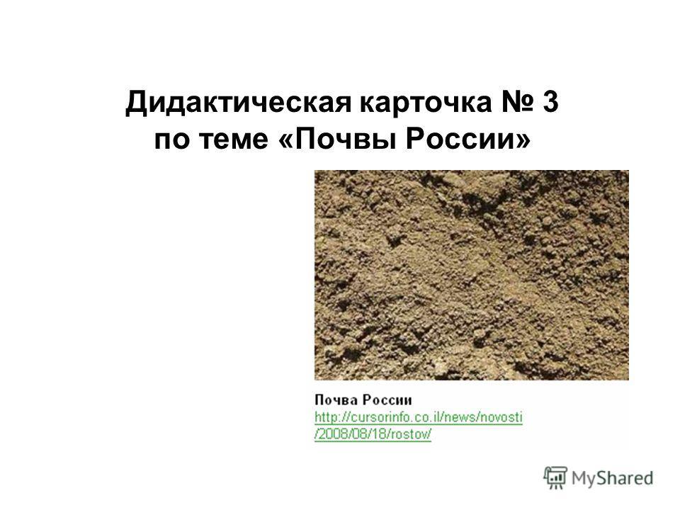 Дидактическая карточка 3 по теме «Почвы России»