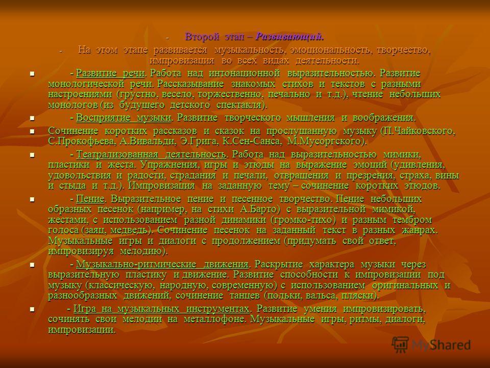 - Второй этап – Развивающий. - На этом этапе развивается музыкальность, эмоциональность, творчество, импровизация во всех видах деятельности. - Развитие речи. Работа над интонационной выразительностью. Развитие монологической речи. Рассказывание знак