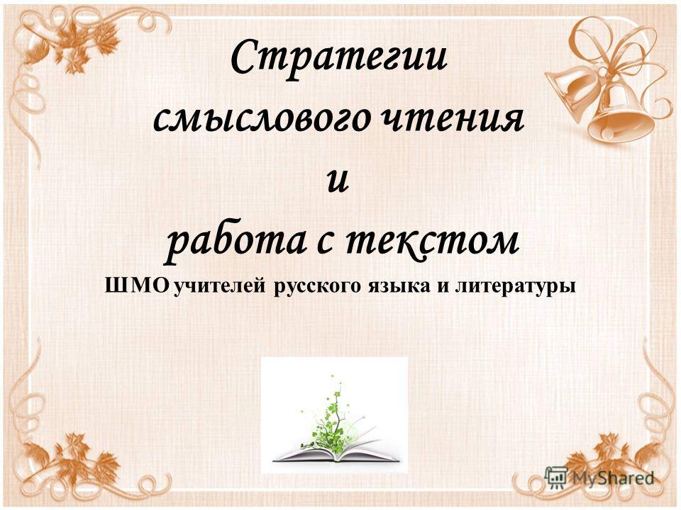 Стратегии смыслового чтения и работа с текстом ШМО учителей русского языка и литературы