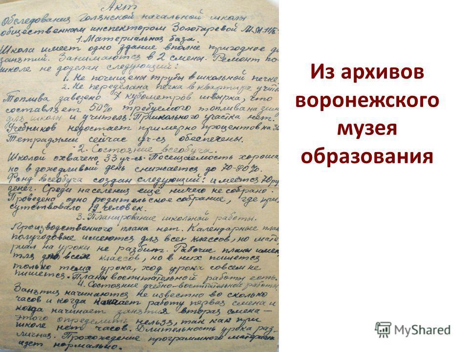 Из архивов воронежского музея образования