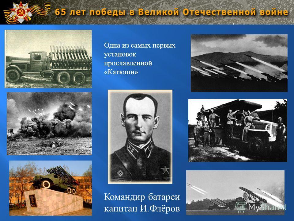 Командир батареи капитан И. Флёров Одна из самых первых установок прославленной « Катюши »