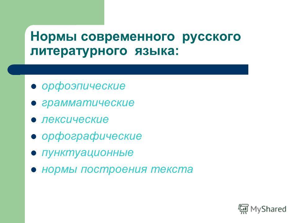 Нормы современного русского литературного языка: орфоэпические грамматические лексические орфографические пунктуационные нормы построения текста
