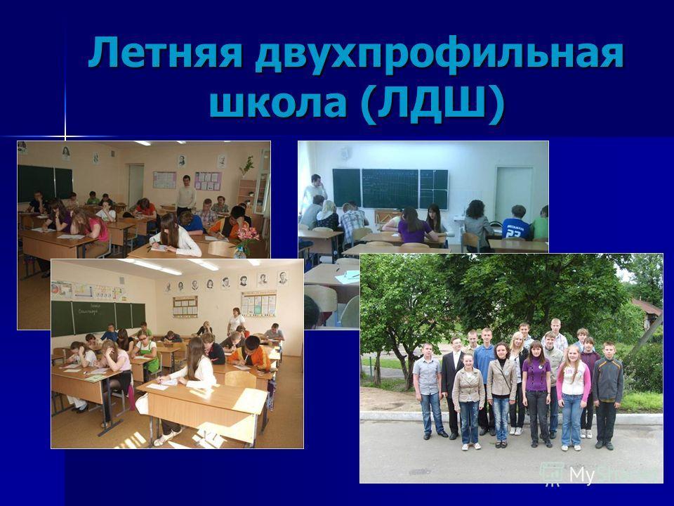 Летняя двухпрофильная школа (ЛДШ)