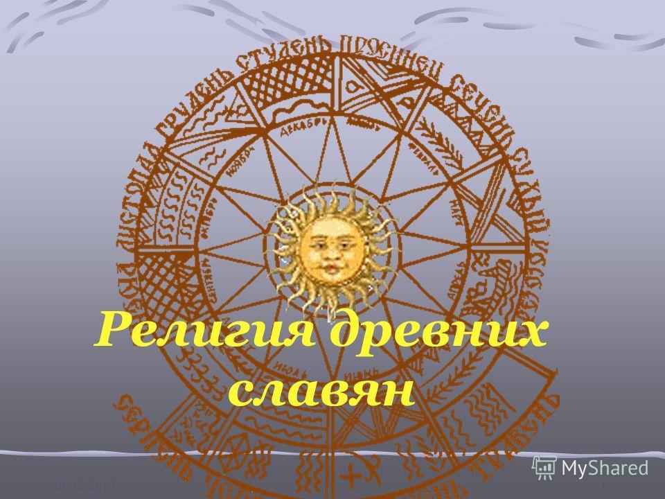 06.12.20131 Религия древних славян