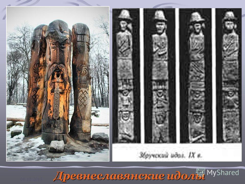 06.12.20139 Древнеславянские идолы
