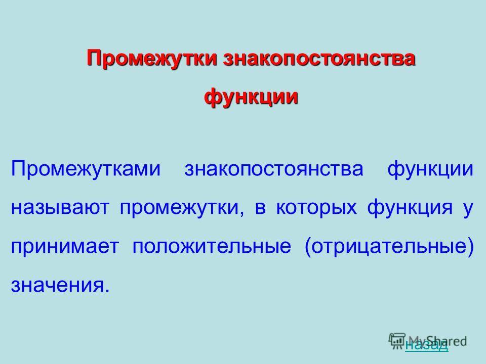 Промежутки знакопостоянства функции Промежутками знакопостоянства функции называют промежутки, в которых функция y принимает положительные (отрицательные) значения. назад