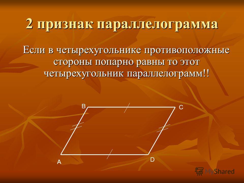 2 признак параллелограмма Если в четырехугольнике противоположные стороны попарно равны то этот четырехугольник параллелограмм!! A B C D