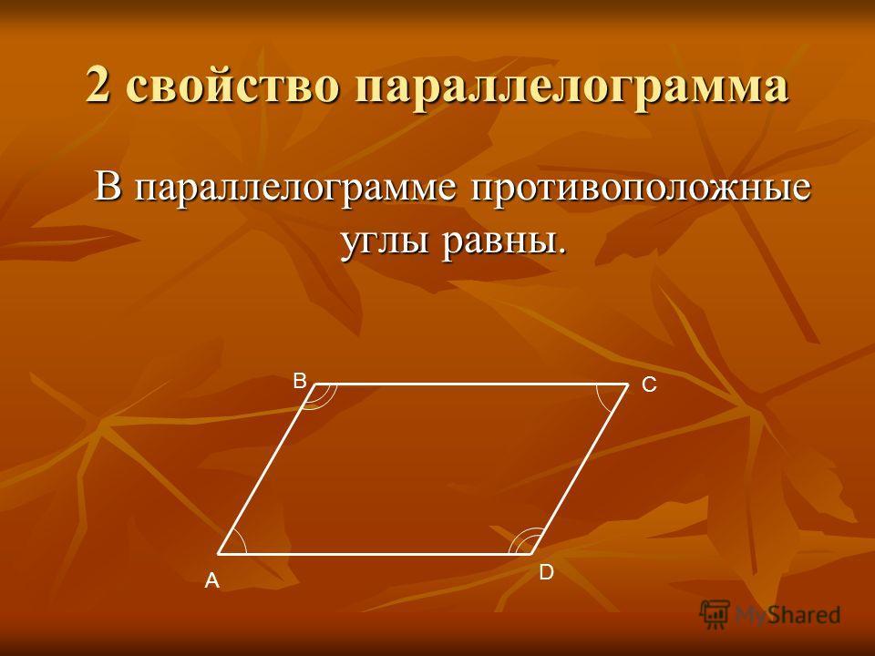 2 свойство параллелограмма В параллелограмме противоположные углы равны. A B C D
