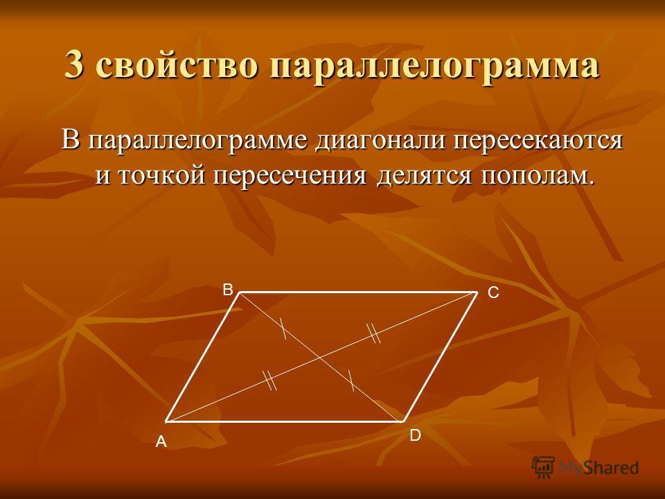 3 свойство параллелограмма В параллелограмме диагонали пересекаются и точкой пересечения делятся пополам. A B C D