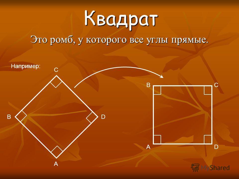 Квадрат Квадрат Это ромб, у которого все углы прямые. Например: A C D B A C D B