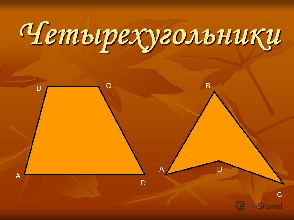 Четырехугольники A B C D A B C D