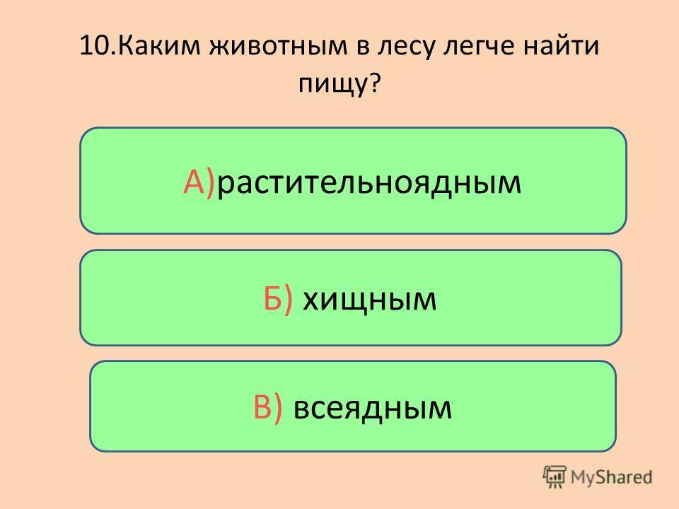 9.Какая птица не является насекомоядной? Б) дятел А)поползень В) сова