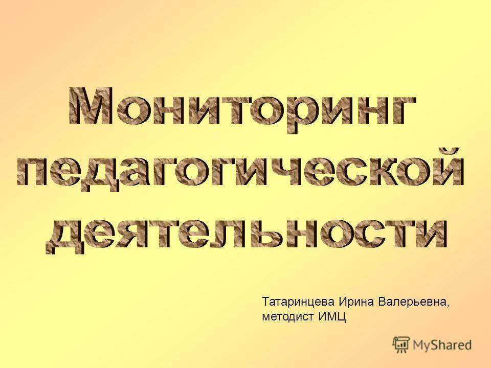 Татаринцева Ирина Валерьевна, методист ИМЦ
