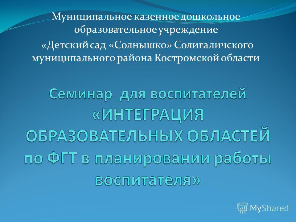 Муниципальное казенное дошкольное образовательное учреждение «Детский сад «Солнышко» Солигаличского муниципального района Костромской области