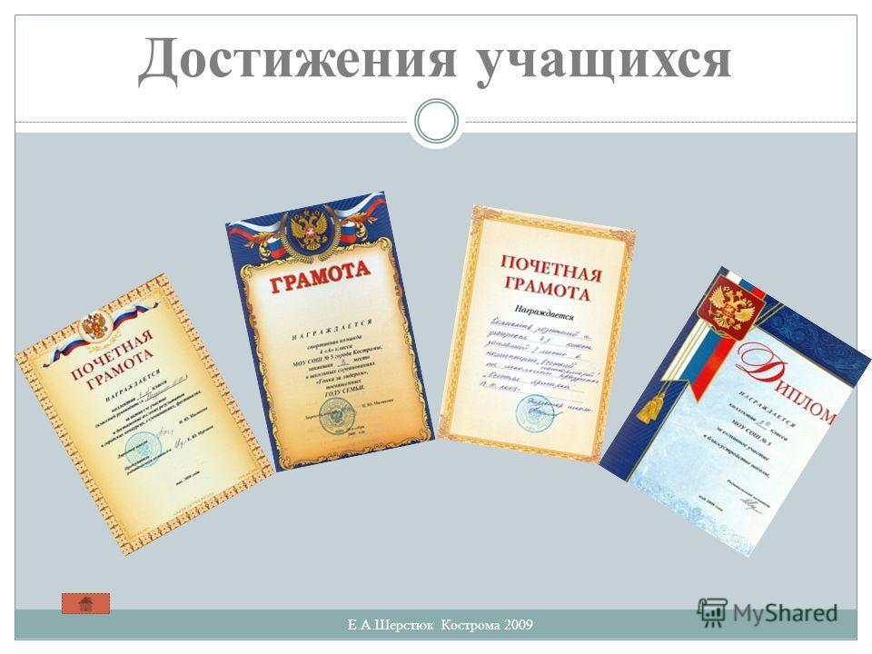 Достижения учащихся Е.А.Шерстюк Кострома 2009
