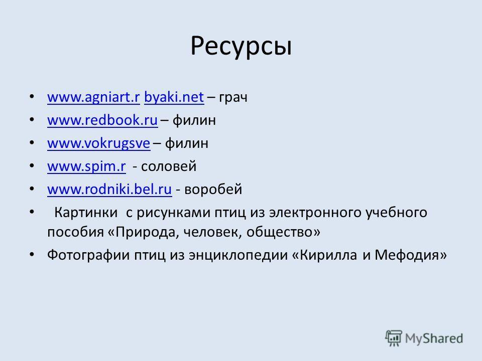 Ресурсы www.agniart.r byaki.net – грач www.agniart.rbyaki.net www.redbook.ru – филин www.redbook.ru www.vokrugsve – филин www.vokrugsve www.spim.r - соловей www.spim.r www.rodniki.bel.ru - воробей www.rodniki.bel.ru Картинки с рисунками птиц из элект