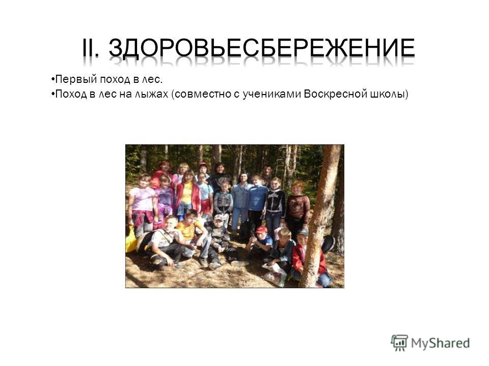 Первый поход в лес. Поход в лес на лыжах (совместно с учениками Воскресной школы)