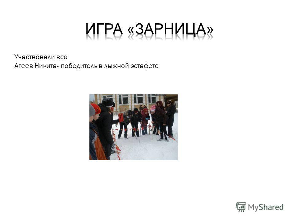 Участвовали все Агеев Никита- победитель в лыжной эстафете