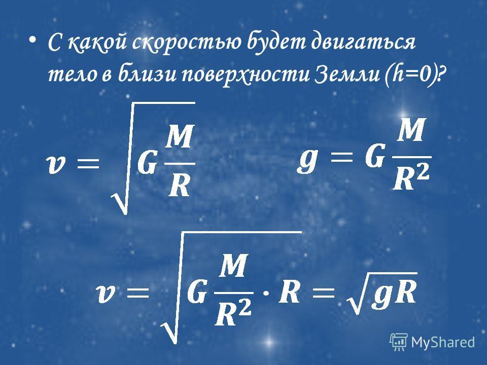 С какой скоростью будет двигаться тело в близи поверхности Земли (h=0)?