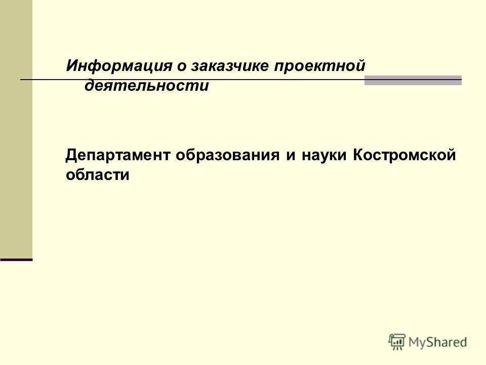 Информация о заказчике проектной деятельности Департамент образования и науки Костромской области