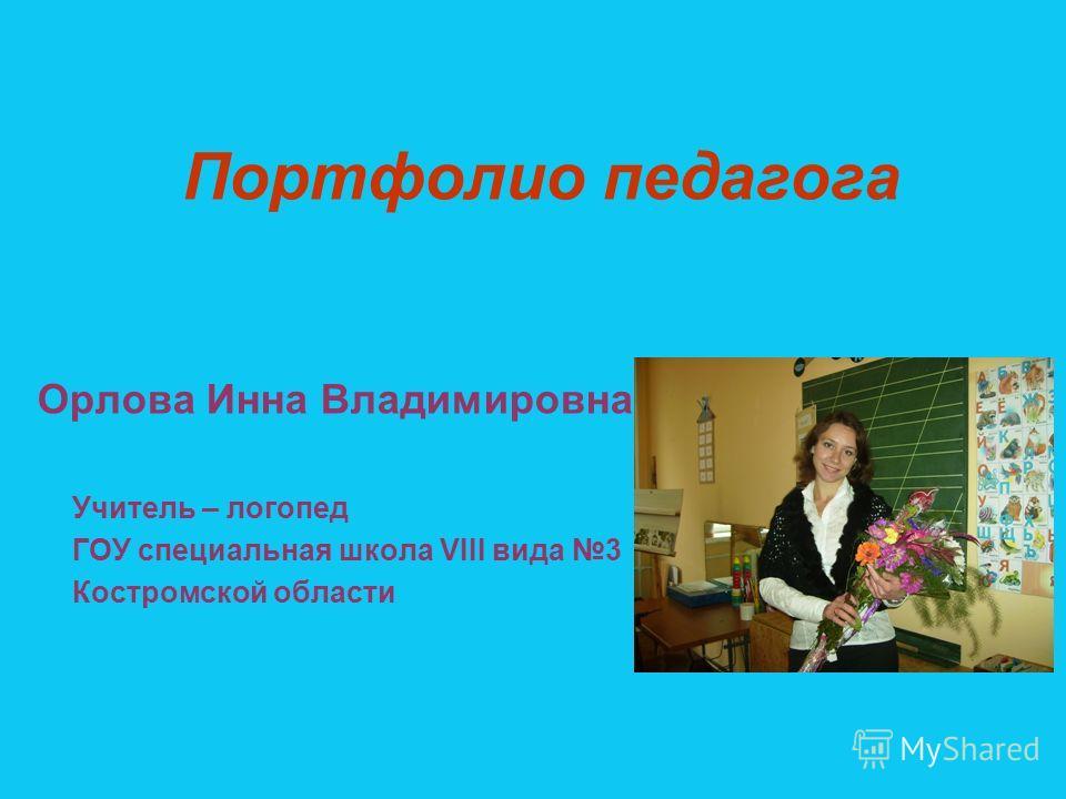 Педагогу нанальных классов коррекционной школы viii вида