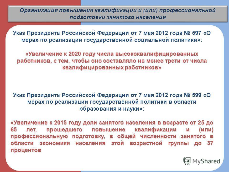 Указ Президента Российской Федерации от 7 мая 2012 года 597 «О мерах по реализации государственной социальной политики»: «Увеличение к 2020 году числа высококвалифицированных работников, с тем, чтобы оно составляло не менее трети от числа квалифициро