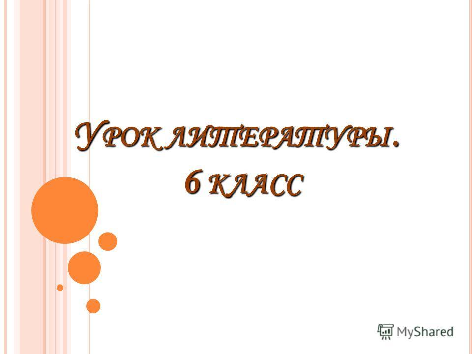 У РОК ЛИТЕРАТУРЫ. 6 КЛАСС