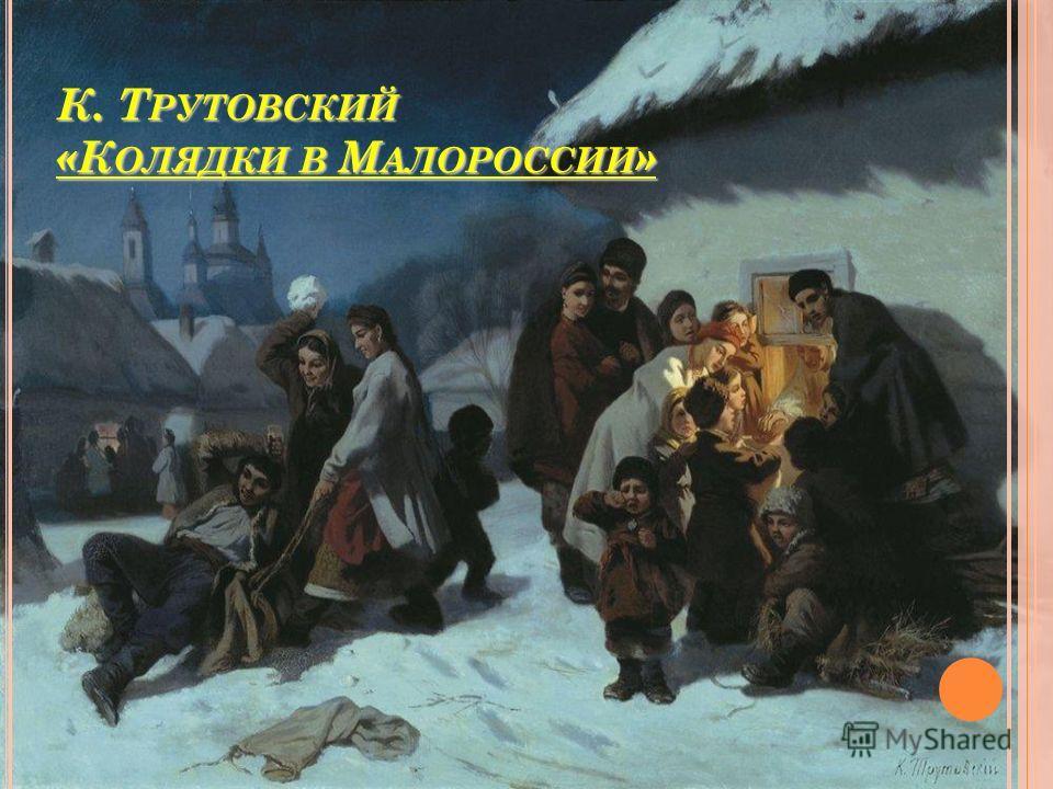 К. Т РУТОВСКИЙ «К ОЛЯДКИ В М АЛОРОССИИ »
