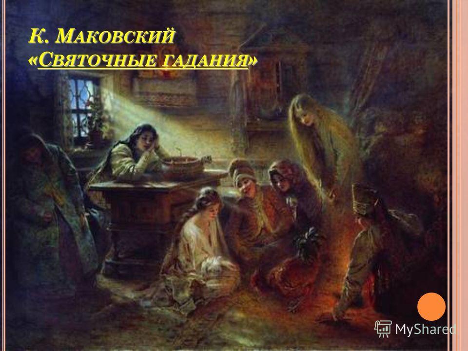 К. М АКОВСКИЙ «С ВЯТОЧНЫЕ ГАДАНИЯ »